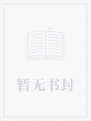 亡国yin史